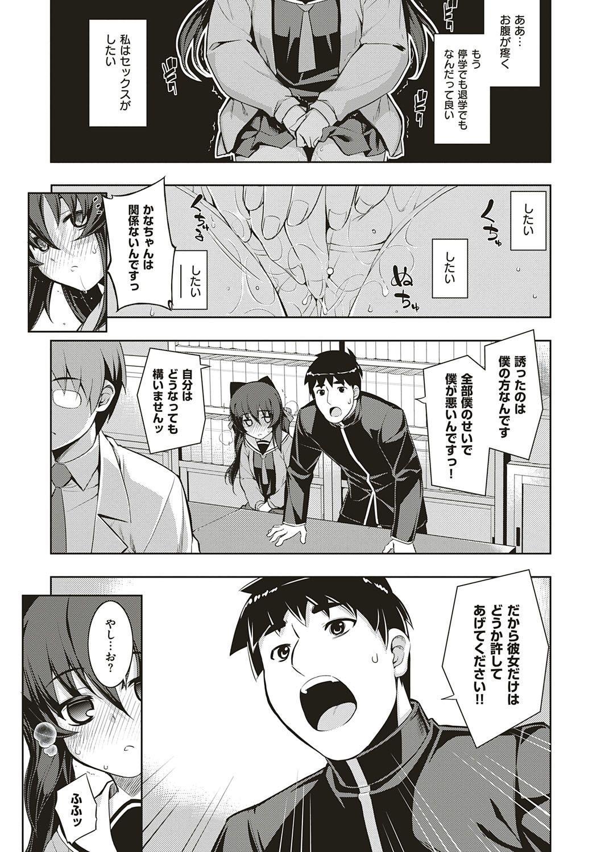 NTR² Shinsouban 128