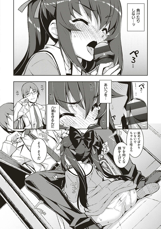 NTR² Shinsouban 12