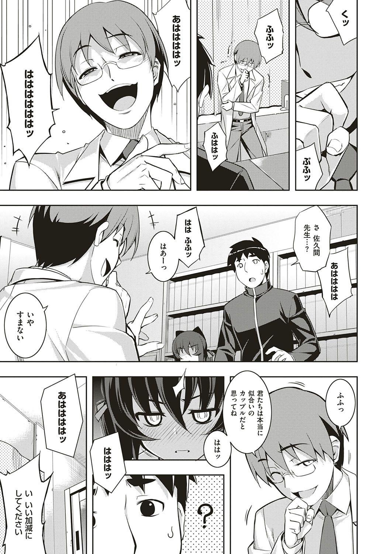NTR² Shinsouban 129