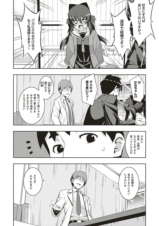 NTR² Shinsouban 130