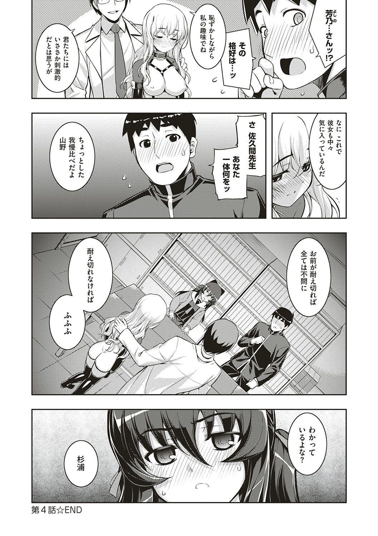 NTR² Shinsouban 132