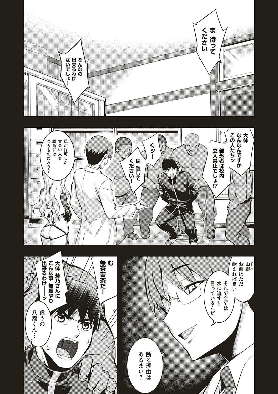 NTR² Shinsouban 144