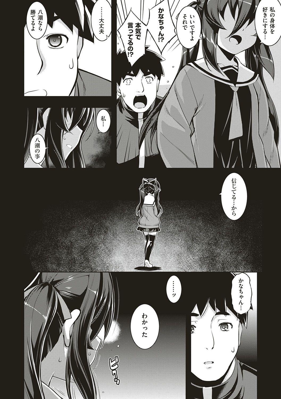 NTR² Shinsouban 146