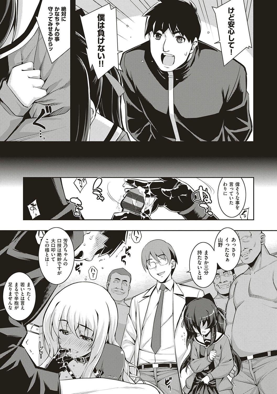 NTR² Shinsouban 147