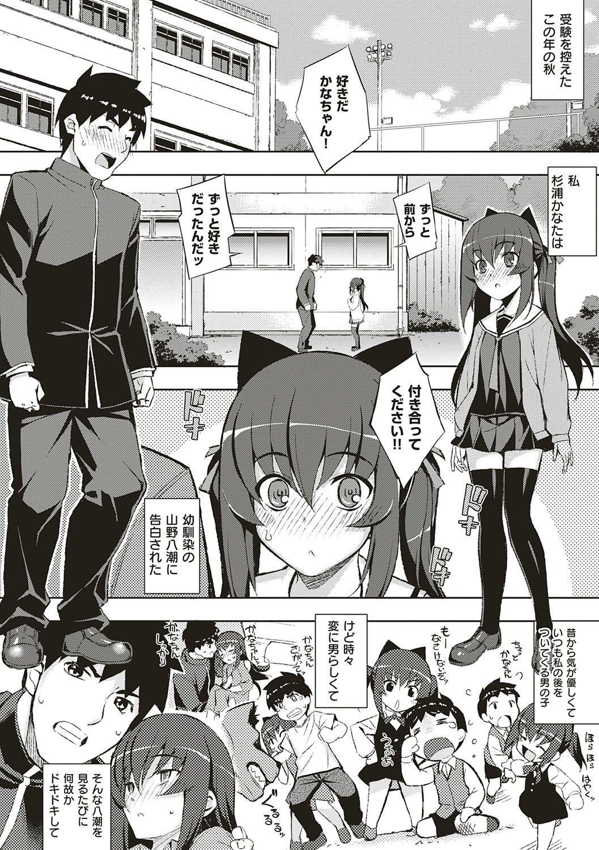 NTR² Shinsouban 14