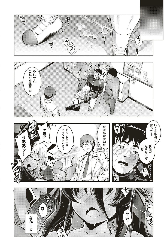 NTR² Shinsouban 152