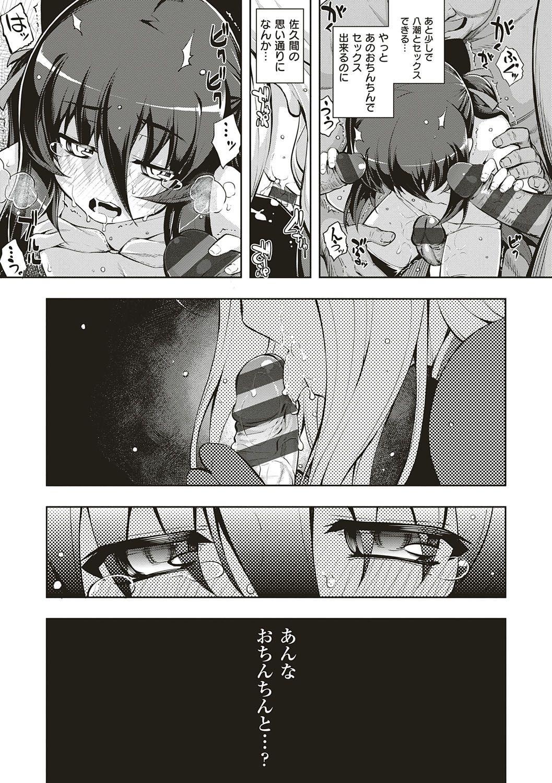 NTR² Shinsouban 157