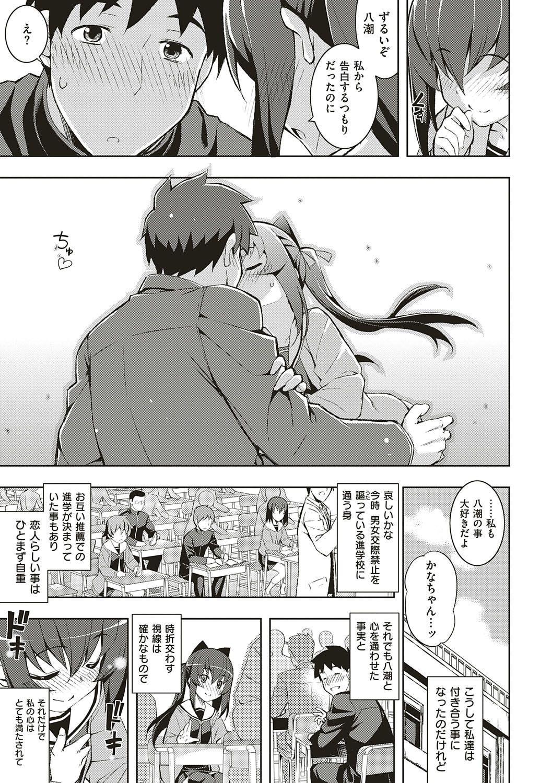 NTR² Shinsouban 15