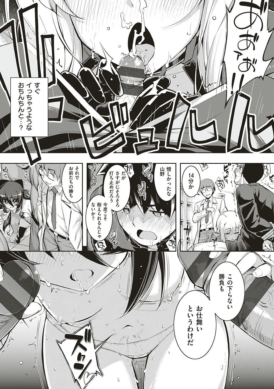 NTR² Shinsouban 159