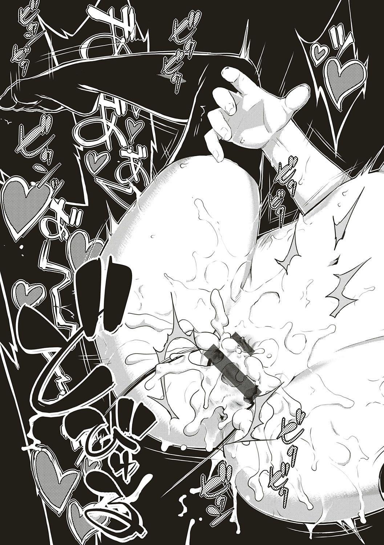 NTR² Shinsouban 185