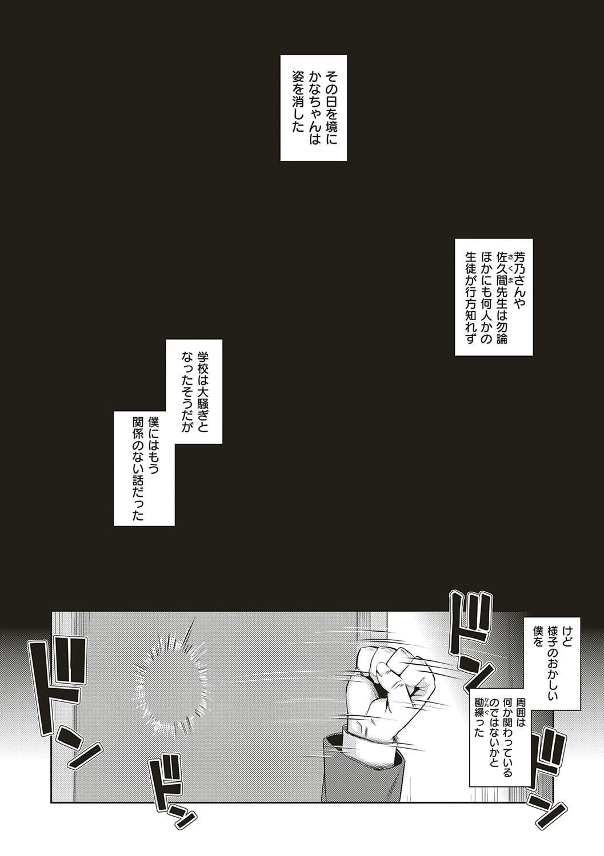 NTR² Shinsouban 198