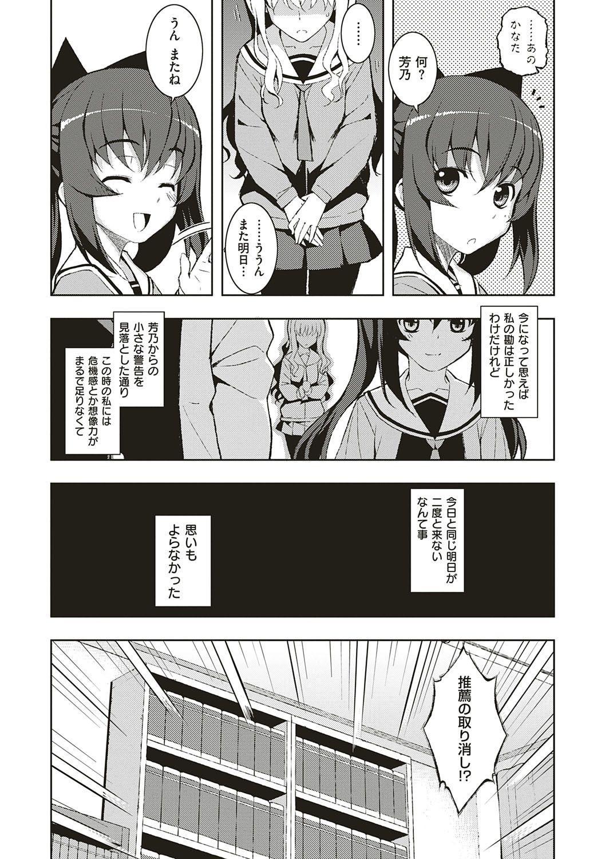 NTR² Shinsouban 19