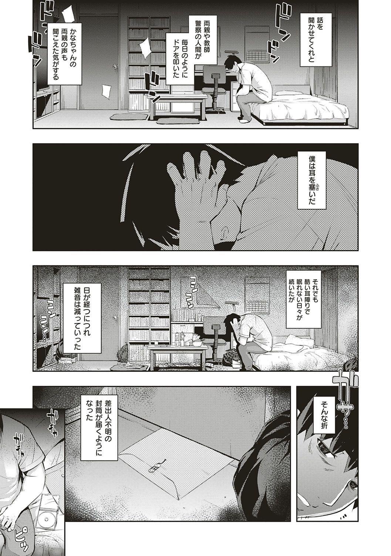 NTR² Shinsouban 199