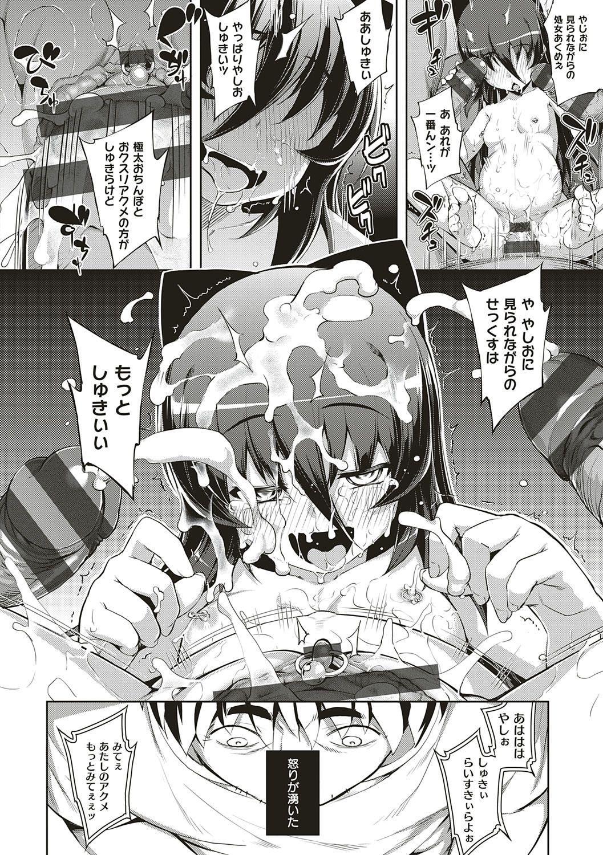 NTR² Shinsouban 208