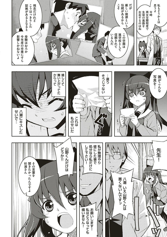 NTR² Shinsouban 20