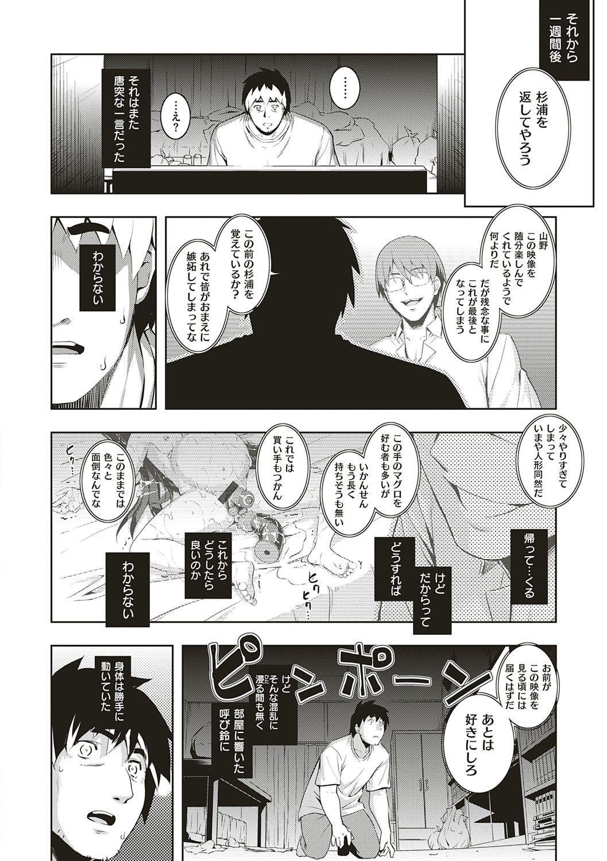 NTR² Shinsouban 210