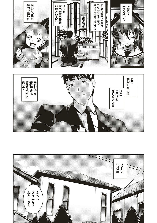 NTR² Shinsouban 213