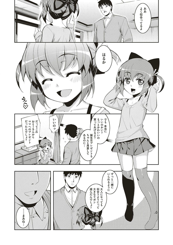 NTR² Shinsouban 214