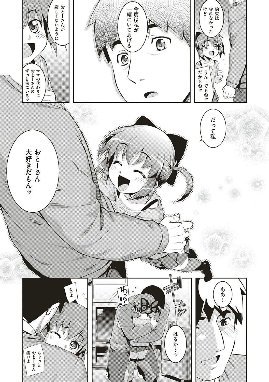 NTR² Shinsouban 215