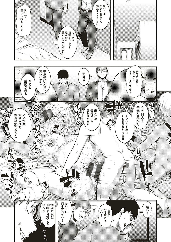 NTR² Shinsouban 217
