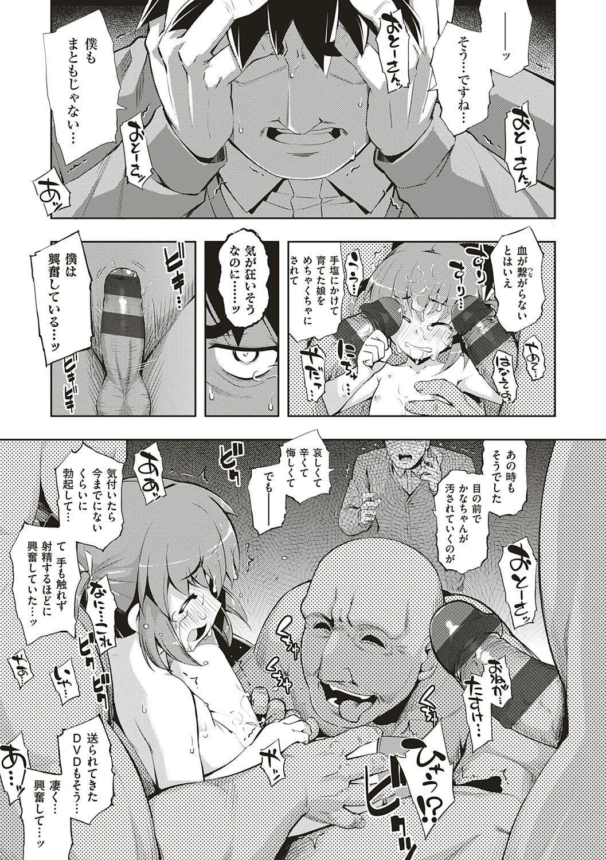 NTR² Shinsouban 219
