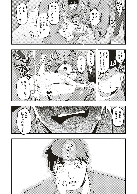 NTR² Shinsouban 226