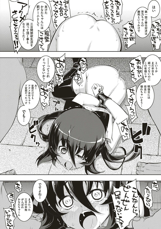 NTR² Shinsouban 234