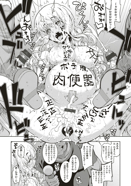 NTR² Shinsouban 243