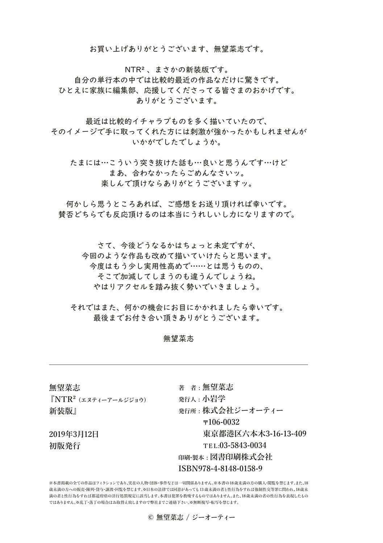 NTR² Shinsouban 247