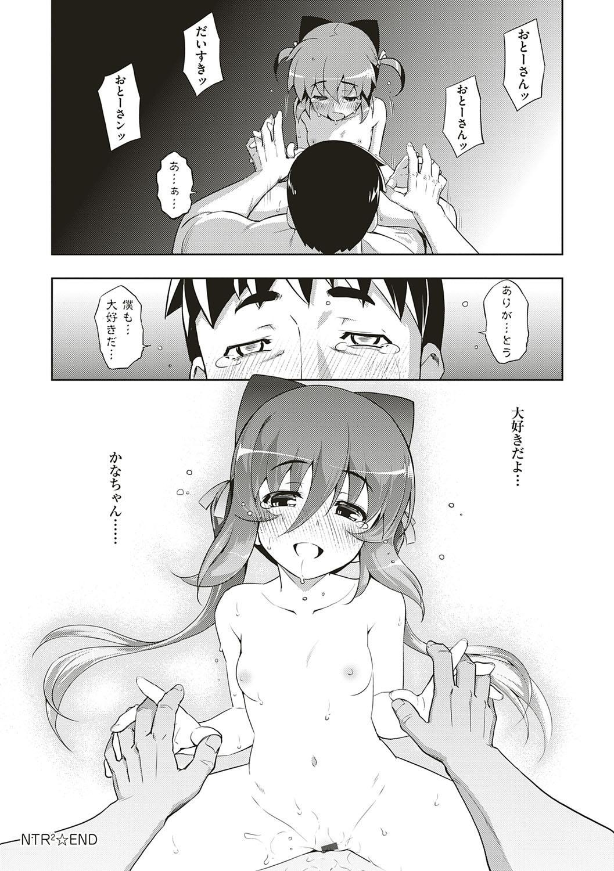 NTR² Shinsouban 250