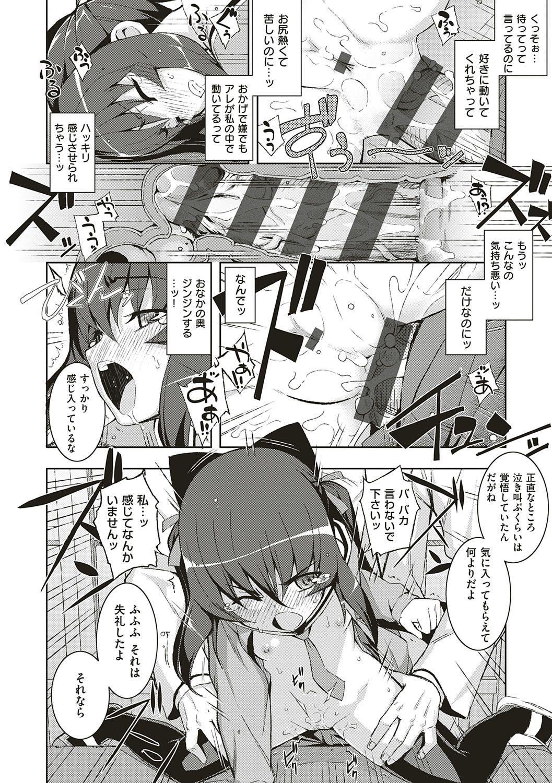 NTR² Shinsouban 34