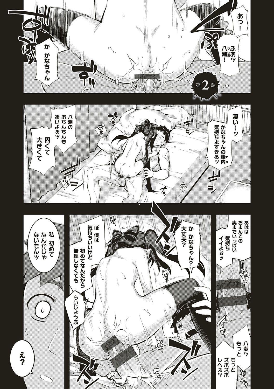 NTR² Shinsouban 39