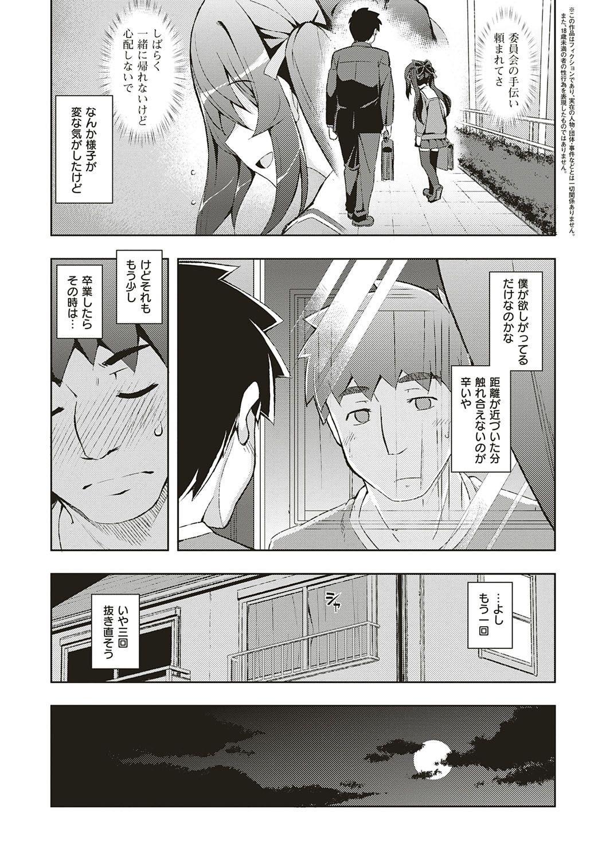NTR² Shinsouban 43
