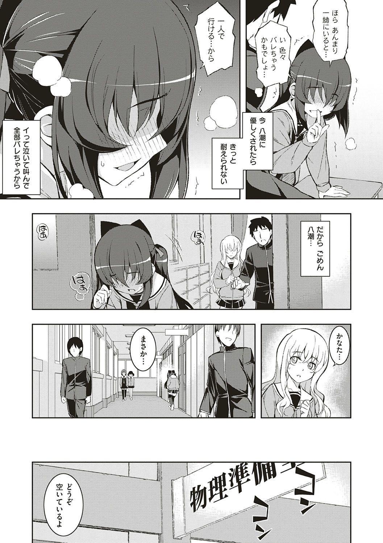 NTR² Shinsouban 51