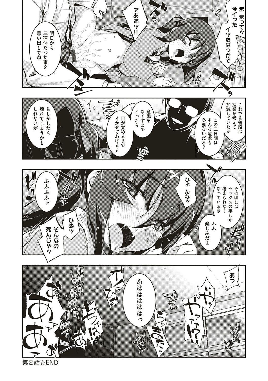 NTR² Shinsouban 64
