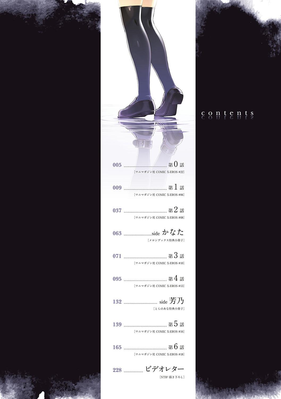 NTR² Shinsouban 6