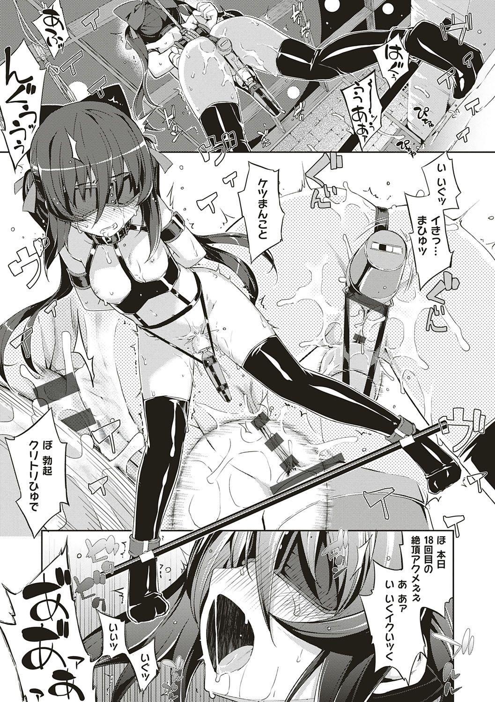 NTR² Shinsouban 77
