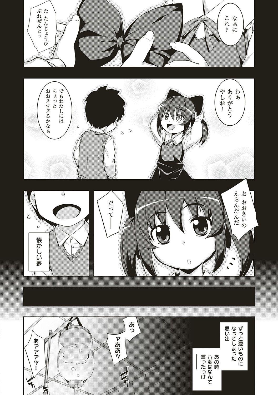 NTR² Shinsouban 82