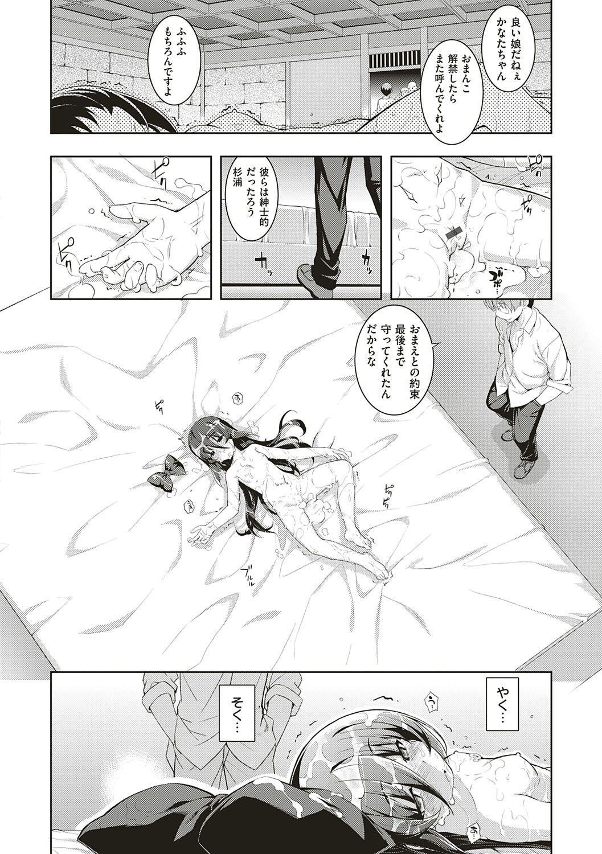 NTR² Shinsouban 94