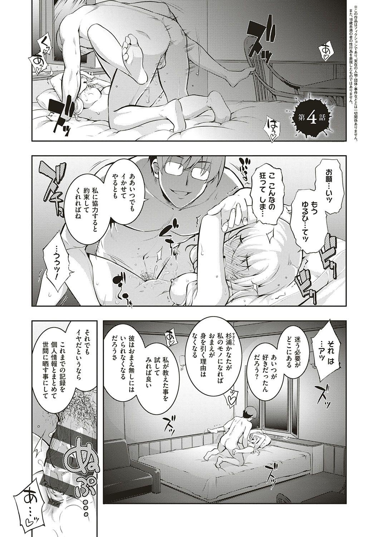 NTR² Shinsouban 97