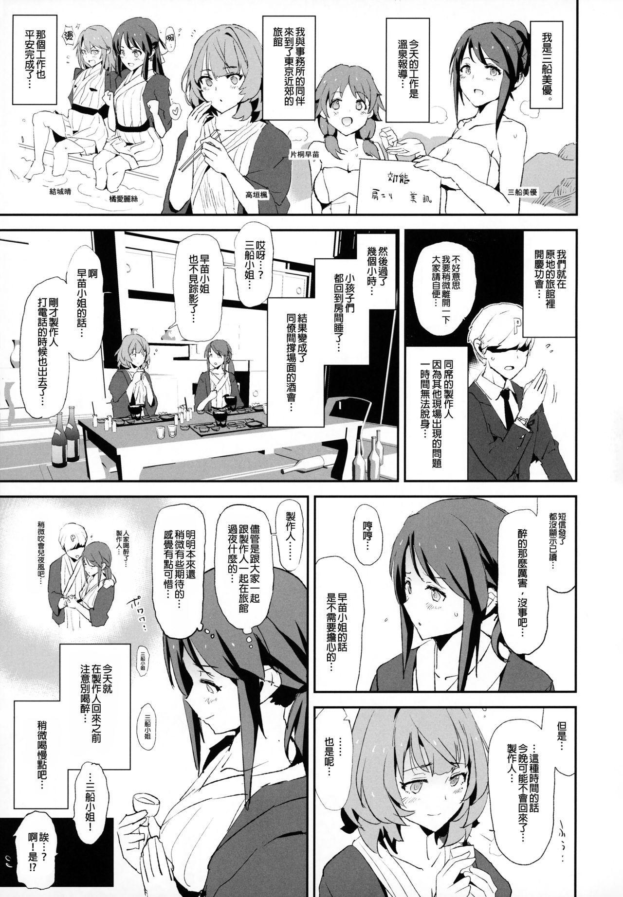 Mifune Miyu no Dosukebe Enkaigei + Omake Paper 2