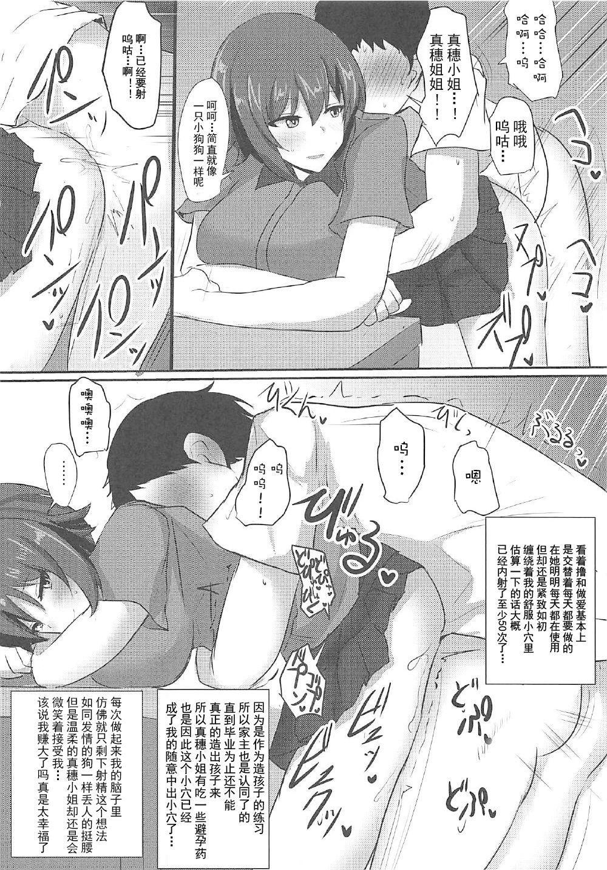 Yasashii Maho Onee-chan + Omake Copybon 11