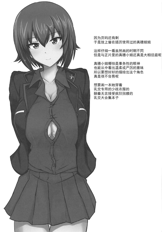 Yasashii Maho Onee-chan + Omake Copybon 22