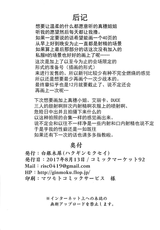 Yasashii Maho Onee-chan + Omake Copybon 23