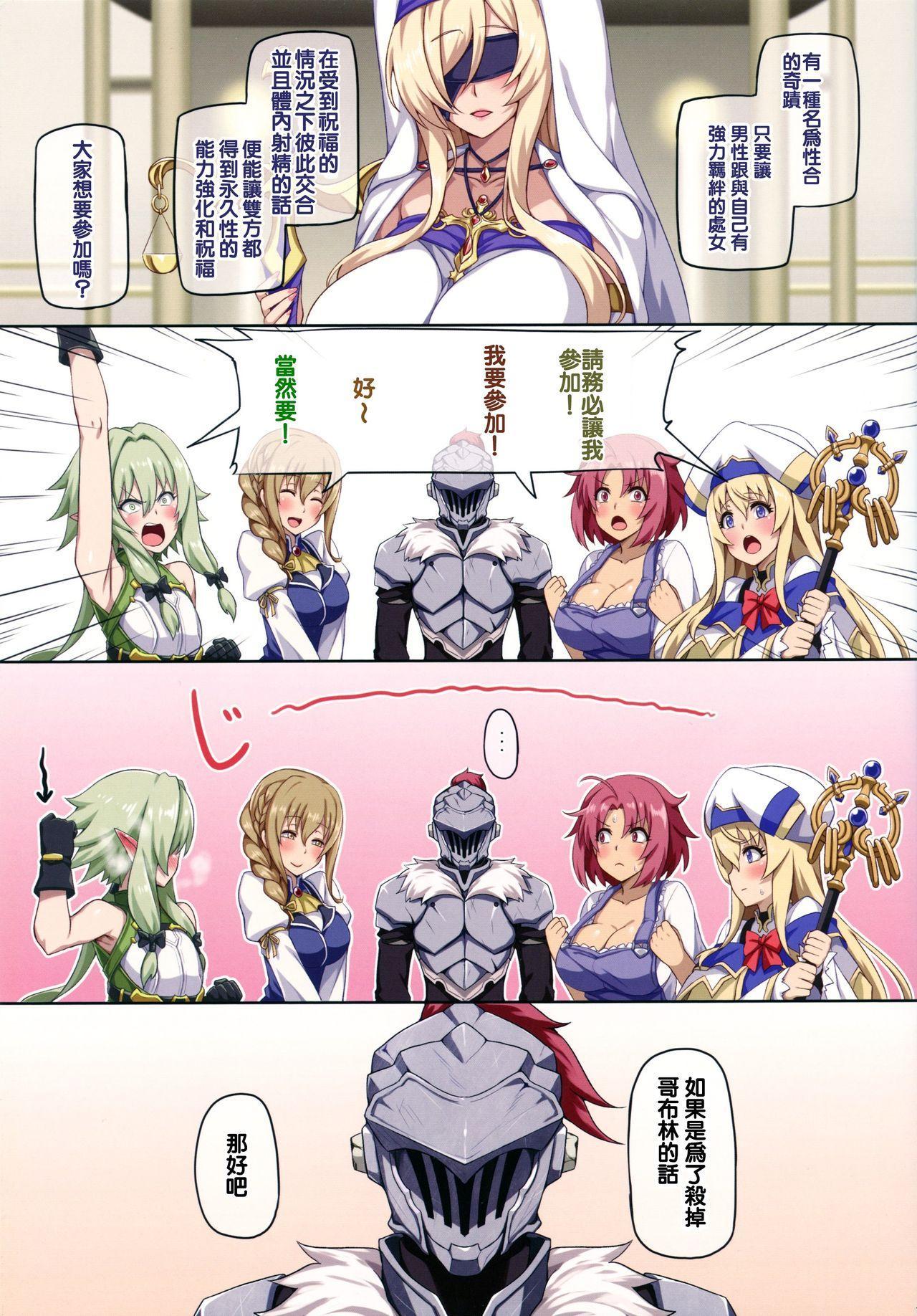 Seikou no Kiseki 2