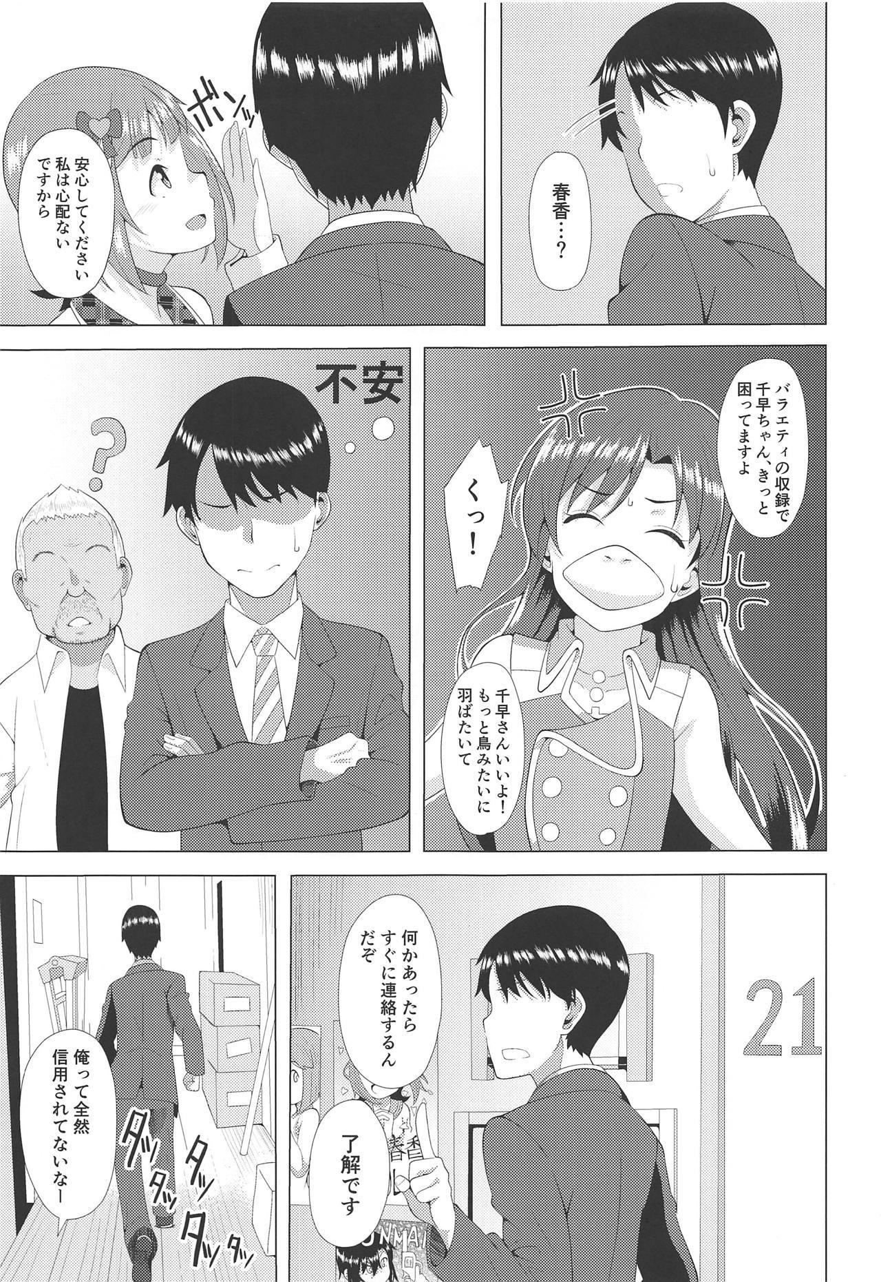 Ninki Idol no Renai Jijou 3