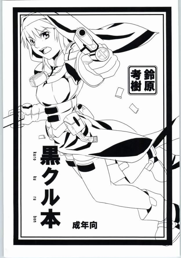 Kurokuru Bon 0