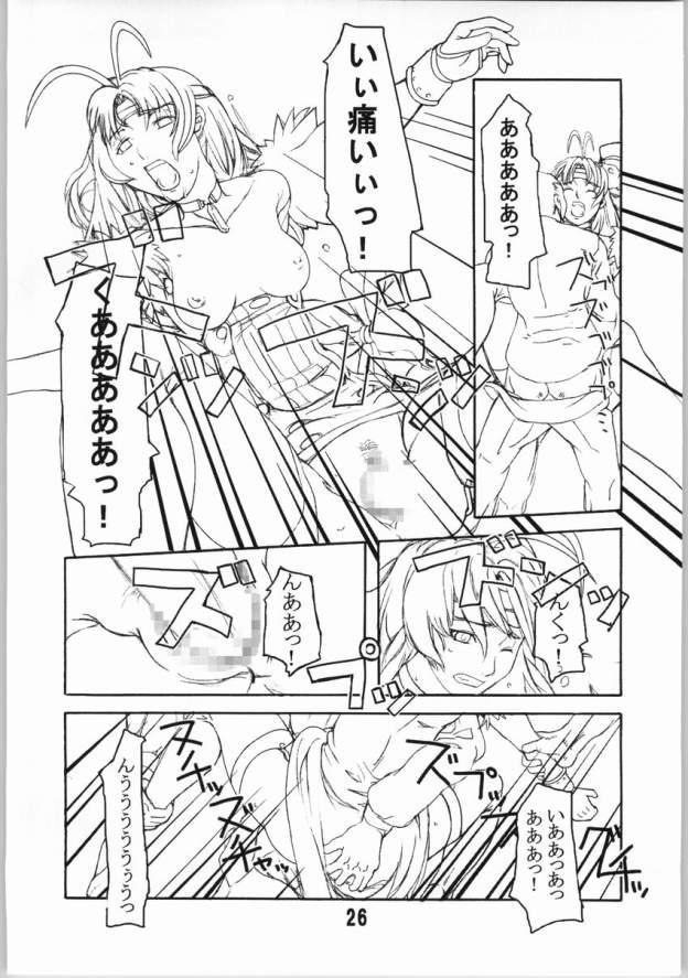Kurokuru Bon 24