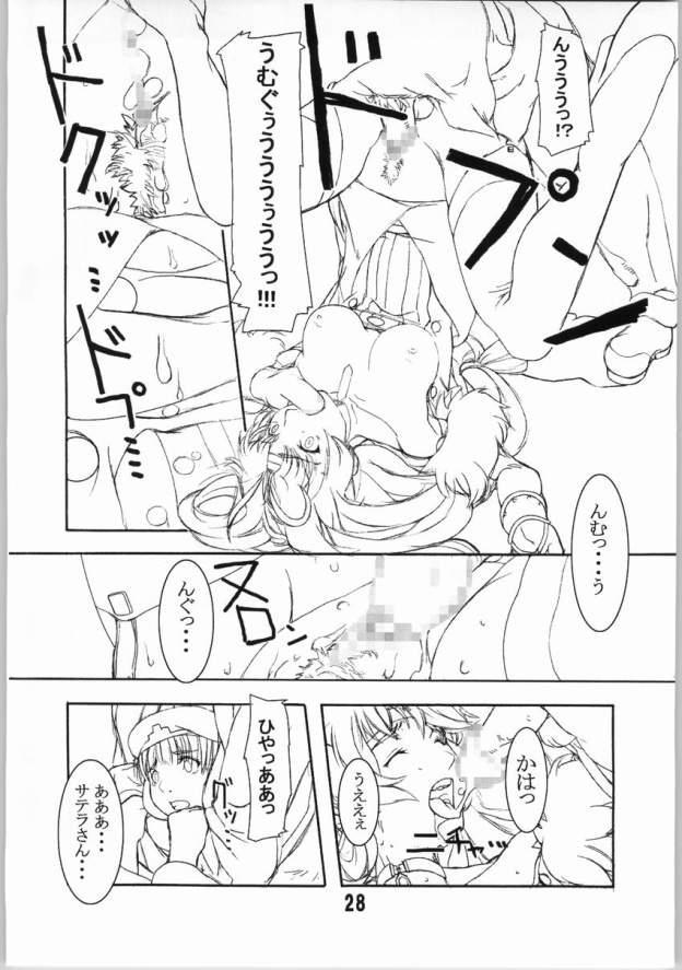 Kurokuru Bon 26
