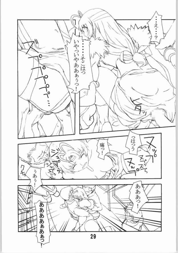 Kurokuru Bon 27